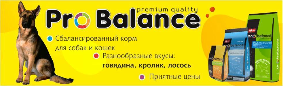 Купить корм Пробаланс в Перми