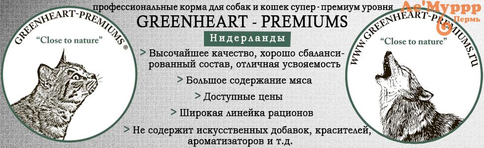 Купить корм гринхарт Greenheart в Перми